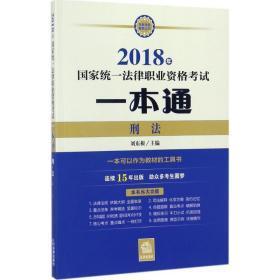 司法考试2018 国家统一法律职业资格考试一本通:刑法