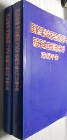 国际篮球运动规则与冠军教练训练技巧详解手册 上卷+下卷 上下册一套两本 本网孤本