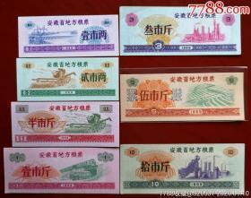1969安徽省地方粮票7种一套(5斤票样)不议价。