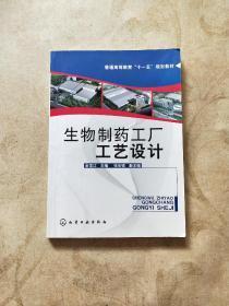 生物制药工厂工艺设计(余龙江)