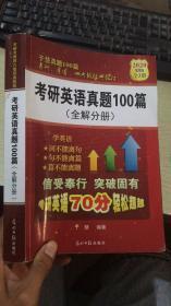 2020年版 于慧真题100篇 考研英语真题100篇 全解分册