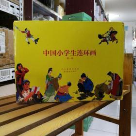 中国小学生连环画100册(套装共100册)