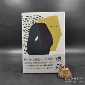 著名作家、贵州作协副主席 叶辛  签名钤印《魂殇》毛边本(精装,一版一印)HXTX317356