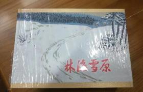 【包 邮】32开合订《林海雪原》(画家扉页签名题词本)