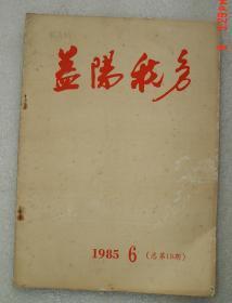 益阳税务  杂志  1985年第6期