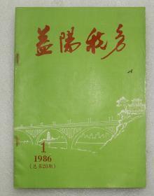 益阳税务  杂志  1986年第1期