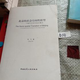 北京的社会空间性转型:一个城市空间学基本概念