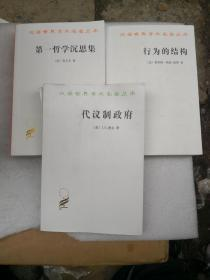 汉译世界学术名著丛书:第一哲学沉思集,行为的结构,代议制政府(3本合售)