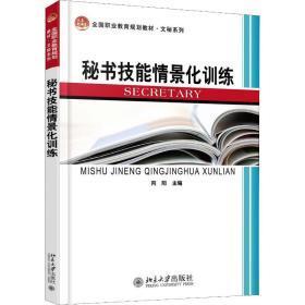 秘书技能情景化训练