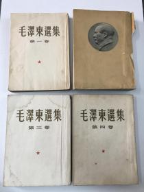 毛泽东选集(竖版1-4卷)