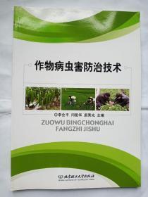 作物病虫害防治技术