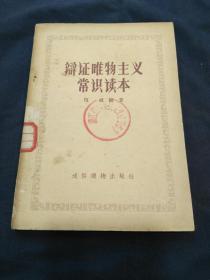 辩证唯物主义常识读本(1956年1版1印)