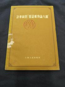 """评华岗的""""辩证唯物论大纲"""" (1956年1版1印)"""