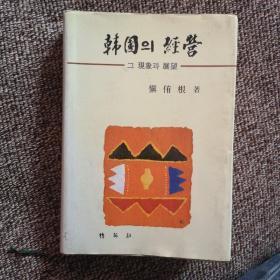 韩国原版   韩国的经营