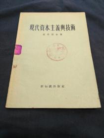 现代资本主义与技术( 1955年1版1印)