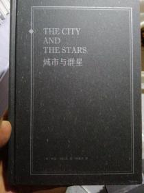 城市与群星(精装)