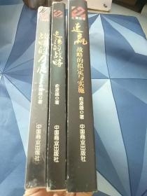 《战略的拟定与实施》十《战略的本质》十《交涉的战略》三部合售!