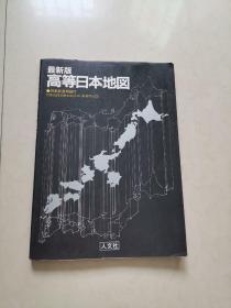 最新版高等日本地图【日文原版 地图】