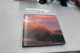 西藏山南.雅砻:[摄影集]