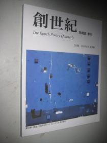 创世纪 诗杂志 季刊203期