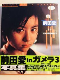 日版明星 前田爱 前田爱in  GAMERA3(Japanese) JP Oversized – June 1, 硬皮精装爱藏版付书腰1999 初版绝版不议价不包邮