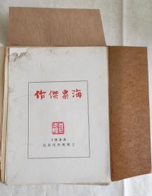 海粟杰作,罕见刘海粟民国画册。刘海粟秘书袁志煌旧藏钤印本