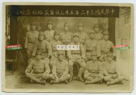 1943年5月3日,日军在山西省长治市武乡县上司乡冀家垴村合影老照片一张,其隶属于驻守山西的日军第三五九六部队。