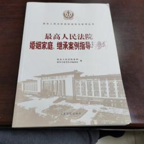 最高人民法院婚姻家庭、继承案例指导与参考