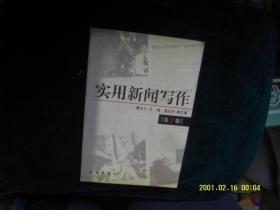 实用新闻写作 第二版 康文久 主编 / 新华出版社 /