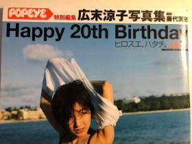 日版 明星 广末凉子 Happy 20th birthday―広末凉子写真集 2000年初版绝版 不议价不包邮