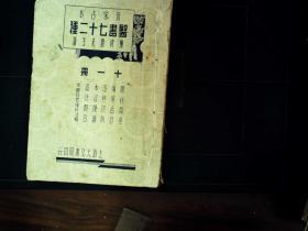 G910,少见民国精印陈修园医书全套,民国上海大文书局精印本:仿宋古本医书七十二种,全套12本现存11厚册仅仅缺一册,印刷精良,仿古印刷。
