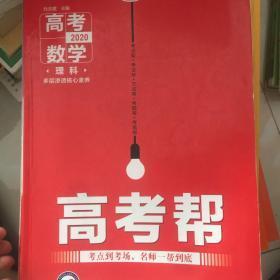 高考帮数学(理科)高考一轮复习用书(2020新版)--天星教育