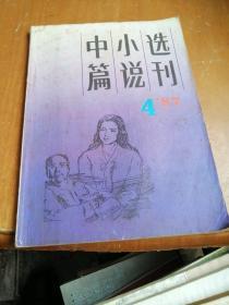 中篇小说选刊 1987  4