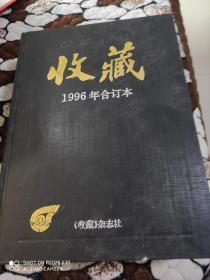 收藏杂志1996年合订本(精装本)