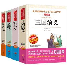 四大名著全套小学生版全4册 原著正版青少年儿童版白话文 五年级