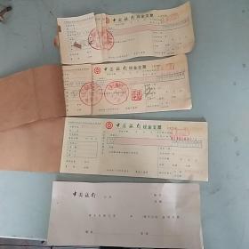 中国银行现金支票(28张和几张根据)