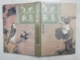 中国历代绘画图谱:花鸟走兽