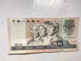 9o年代五十元(保真)