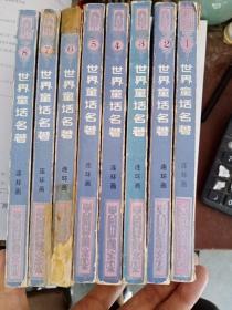 世界童话名著连环画(全8八册) 品相如图