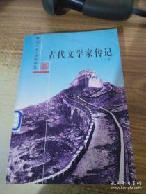 古代文学家传记(下
