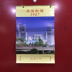 恭贺新禧 1987年挂历【品相自鉴】
