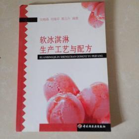 软冰淇淋生产工艺与配方