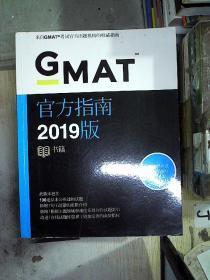 新东方 (2019)GMAT官方指南、、
