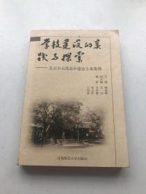 学校建设的实践与探索:北京市示范高中建设方案集锦