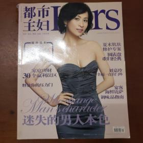 都市主妇(2006年9月号)封面-刘嘉玲