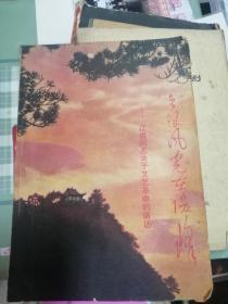 无限风光在险峰 江青同志关于文艺革命的讲话【毛主席语录】