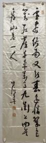 日本回流书画 软片R386 包邮