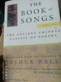 the book of songs  诗经(stephen owen 宇文所安序言)