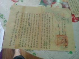 零陵文献    1951年零陵县人民政府目前防旱抗旱工作的几项指示    不完整    毛笔手写  有折痕  有装订孔