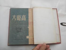 高乾大(馆藏书)书名页盖有:国立南京大学文学院外国语文学系 印章